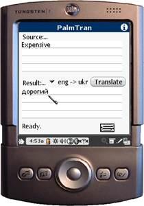 PalmTran English to Ukrainian translation 2